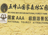 五峰山景区