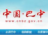 巴中人民政府